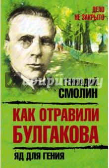 Как отравили Булгакова. Яд для гения