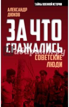За что сражались советские люди владимир першанин серия война штрафбат они сражались за родину комплект из 7 книг