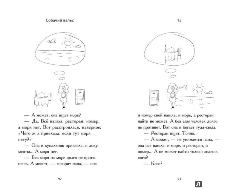 Иллюстрация 1 из 11 для Я воспитываю папу-2, или Собачий вальс - Михаил Барановский   Лабиринт - книги. Источник: Лабиринт