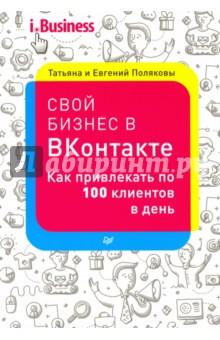 """Свой бизнес в """"ВКонтакте"""". Как привл.по 100 клиентов в день"""