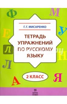 Тетрадь упражнений по русскому языку. 2 класс