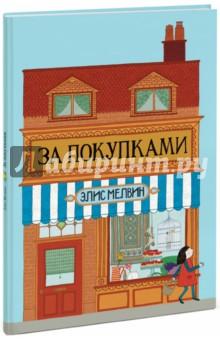 За покупками магазин в москве где можно купить обереги