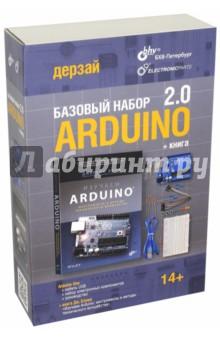 Arduino. Базовый набор 2.0 + книга в минске сверхяркие светодиоды