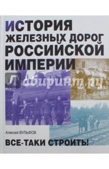 История железных дорог Российской империи беннет д метро история подземных железных дорог