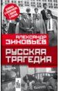 Зиновьев Александр Александрович Русская трагедия