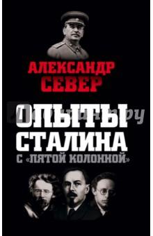 Опыты Сталина с пятой колонной александр север опыты сталина с пятой колонной
