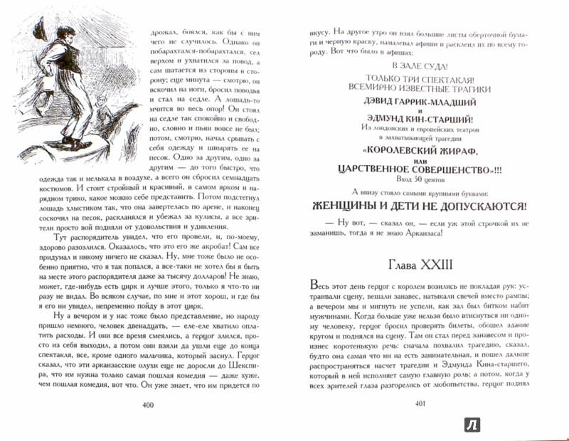 Иллюстрация 1 из 14 для Том Сойер и Гек Финн. Все приключения в одной книге - Марк Твен | Лабиринт - книги. Источник: Лабиринт