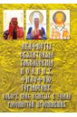 Акафисты Святителям Тобольским Иоанну, Филофею, Гермогену, собору всех святых бах страсти по иоанну