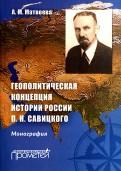 Геополитическая концепция истории России П. Н. Савицкого. Монография