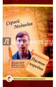 Медведев Сергей » Пустые коробки. Проза и поэзия