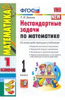 Математика. 1 класс. Нестандартные задачи. ФГОС