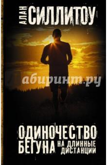 Одиночество бегуна на длинные дистанции издательство аст одиночество бегуна на длинные дистанции