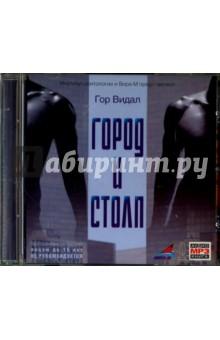 Город и столп (CDmp3) коллекция джима джармуша 6 dvd