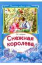 Андерсен Ханс Кристиан Снежная королева
