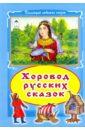 цены на Хоровод русских сказок  в интернет-магазинах
