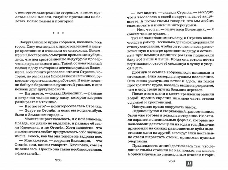Иллюстрация 1 из 29 для Карлуша на Луне - Борис Карлов   Лабиринт - книги. Источник: Лабиринт