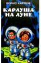 Карлов Борис Карлуша на Луне