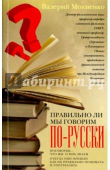 Правильно ли мы говорим по-русски. Поговорки: что мы о них знаем, откуда они пришли