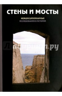 Стены и мосты -IV. Междисциплинарные исследования в истории