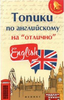 Топики по английскому на отлично учебники феникс карманный справочник по английскому языку