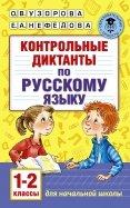 Русский язык. 1-2 классы. Контрольные диктанты
