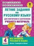 Русский язык. 4 класс. Для повторения и закрепления материала