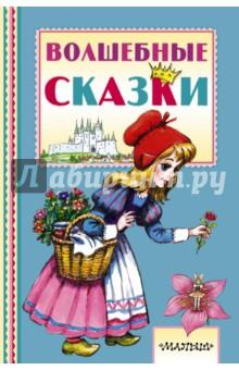 Волшебные сказки волшебные русские сказки волшебные русские сказки