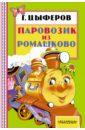 Паровозик из Ромашково, Цыферов Геннадий Михайлович