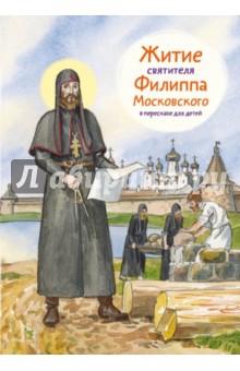 Житие святителя Филиппа Московского в пересказе для детей filippa k пиджак