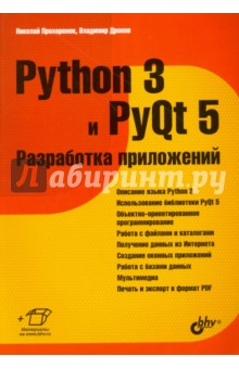 Python 3 и PyQt 5. Разработка приложений основы программирования на языке python
