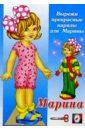 Одень куклу: Марина