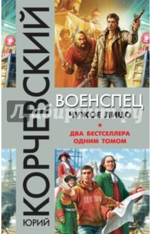 Военспец. Чужое лицо книги эксмо как петр первый усмирил европу и украину или швед под полтавой