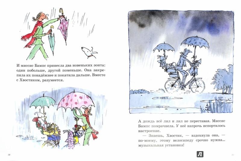 Иллюстрация 1 из 23 для Миссис Бампс крутит педали - Квентин Блейк   Лабиринт - книги. Источник: Лабиринт