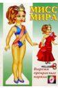 Одень куклу: Мисс Мира