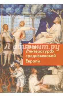 Стили в литературах средневековой Европы литературная москва 100 лет назад