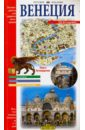 Обложка Венеция. Путеводитель для первого посещения