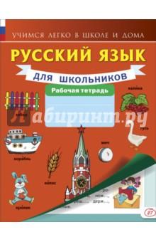 Русский язык для школьников. Рабочая тетрадь школа грамоты пособие для младших школьников