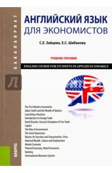 Английский язык для экономистов. Учебное пособие от конспекта к диссертации учебное пособие по развитию навыков письменной речи