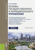 Основы государственного и муниципального управления (для бакалавров). Учебное пособие