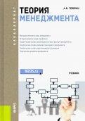 Теория менеджмента (для бакалавров). Учебник. ФГОС