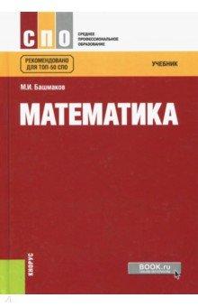 Математика. Учебник