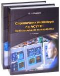 Справочник инженера по АСУТП. Проектирование и разработка. В 2-х томах. Учебно-практическое пособие