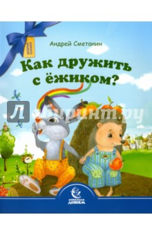 Сметанин Андрей Викторович » Как дружить с ежиком?