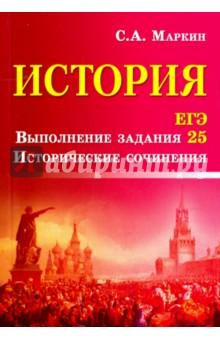 Эссе по истории сборник 1379