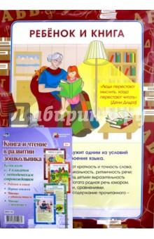 Комплект плакатов Книга и чтение в развитии дошкольника. ФГОС ДО