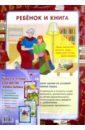 Комплект плакатов Книга и чтение в развитии дошкольника. ФГОС ДО буряк м карышева е чтение с увлечением 1 класс интегрированный образовательный курс cd