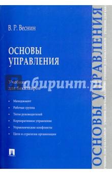 Основы управления. Учебник для бакалавров
