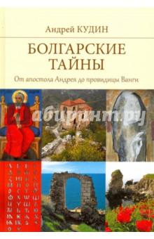 Болгарские тайны. От апостола Андрея до провидицы Ванги купить болгарские консервы в москве