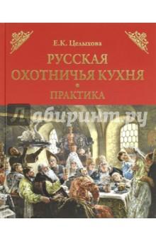 Русская охотничья кухня. Практика