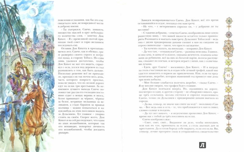 Иллюстрация 1 из 17 для Дон Кихот - Сервантес Мигель де Сааведра | Лабиринт - книги. Источник: Лабиринт